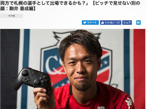 Jリーグのサイトで駒井善成選手のインタビュー記事