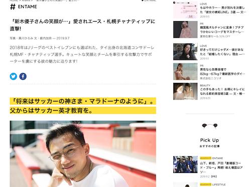 アンアンウェブのサイトでチャナティップ選手のインタビュー記事