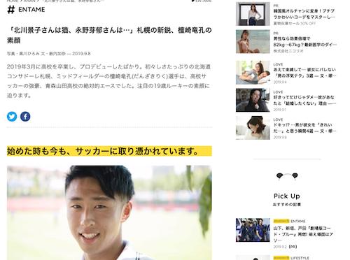 アンアンウェブのサイトで檀崎竜孔選手のインタビュー記事