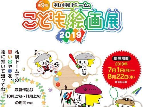 第9回「札幌ドームこども絵画展」の開催を発表