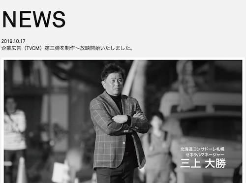 ダイアモンドヘッド株式会社の企業広告2019(TVCM)第三弾