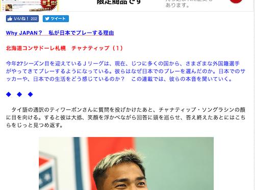 Sportivaのサイトでチャナティップ選手のインタビュー記事