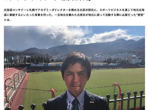 GLOBIS知見録のサイトで北原次郎北海道コンサドーレ札幌アカデミーダイレクターのインタビュー記事