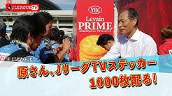 「原さんぽ from JリーグTV」でルヴァンカップ決勝戦スタジアムを散歩