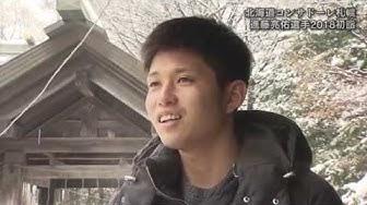 コンサにアシスト(TVH)の進藤亮佑選手2018年初詣インタビュー