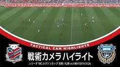 Jリーグの「戦術カメラハイライト」でルヴァンカップ決勝戦を取り上げ