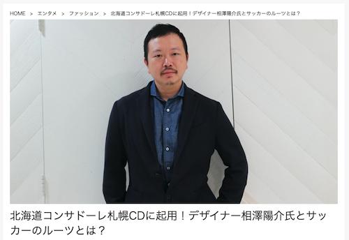 Qolyのサイトに相澤陽介クリエイティブディレクターのインタビュー記事が掲載