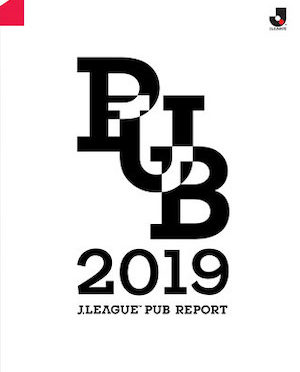 【報告書】J.LEAGUE PUB Report 2019