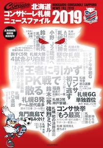 「北海道コンサドーレ札幌ニュースファイル2019 北海道新聞縮刷版特別増刊」発売