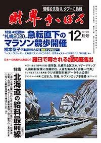 月刊「財界さっぽろ」2019年12月号でコンサドーレ特集