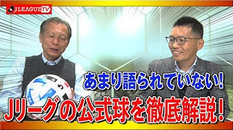 「JリーグTV」でJリーグ公式球を紹介