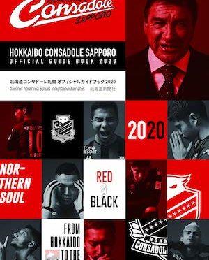「北海道コンサドーレ札幌オフィシャル・ガイドブック2020」発売