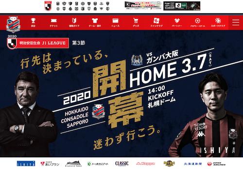 北海道コンサドーレ札幌の公式サイトがリニューアル