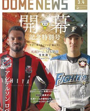 「札幌ドーム ドームニュース」2020年3・4月号は開幕記念特別号ヴァージョン