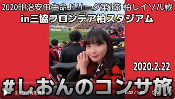 堀詩音さんのコンサドーレ動画(#しおんのコンサ旅 2020.2.22)