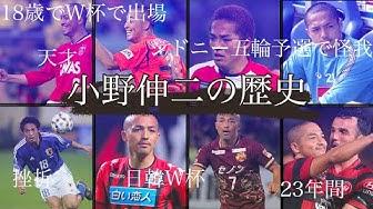 那須大亮さんのYouTubeチャンネルで小野伸二選手のインタビュー動画