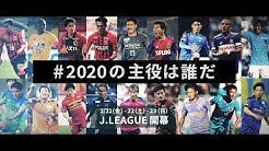 2020シーズンのJリーグ開幕のプロモーション動画