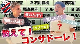 那須大亮さんのYouTubeチャンネルで福森晃斗選手と進藤亮佑選手のインタビュー動画