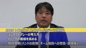 日本サッカー協会(JFA)が2020シーズン 競技規則スタンダード動画を公開