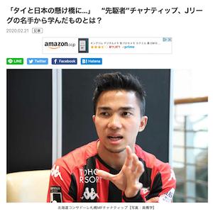 フットボールゾーンウェブでチャナティップ選手のインタビュー記事
