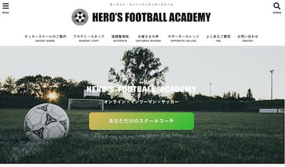 元コンサドーレの古田寛幸さんの「HERO'S FOOTBALL ACADEMY」がオンライン動画を公開