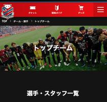北海道コンサドーレ札幌公式サイトのリニューアル第2弾