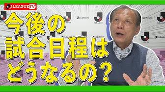 「JリーグTV」で原さんがJリーグ再開後の試合日程について説明