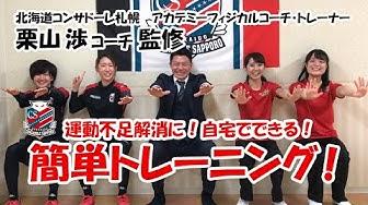 栗山渉コーチによる『#コンサドーレとおうちでトレーニング』動画