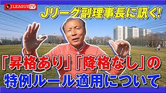 「JリーグTV」で原さんが「昇格あり降格なし」特例ルールについて説明