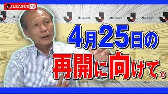「JリーグTV」で原さんが4月以降Jリーグ延期について説明