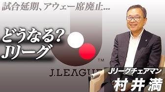 那須大亮さんのYouTubeチャンネルで村井チェアマンのインタビュー動画