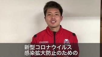 「STOP! 新型コロナウイルス」の啓発活動動画に進藤亮佑選手