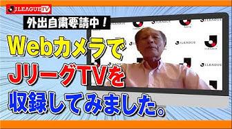 「JリーグTV」で原さんが大会の成立・不成立の基準や順位決定方法について説明