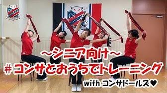 『#コンサドーレとおうちでトレーニング』第2弾動画を公開