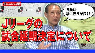「JリーグTV」で原さんが日程延期決定までのプロセスと考えを説明