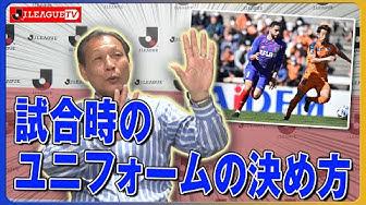 「JリーグTV」で原さんが試合で着るユニフォームの色の決め方を解説