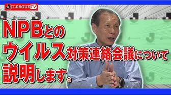 「JリーグTV」で原さんが「新型コロナウイルス対策連絡会議」を解説