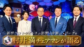 TBSスーパーサッカーの「村井チェアマンが語るJ再開への対応策」動画が公開