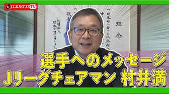 村井満チェアマンがJリーグ中断中に選手たちへあてた動画メッセージが公開