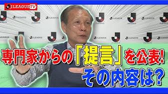 「JリーグTV」で原さんが「新型コロナウイルス対策連絡会議」の「提言」を説明