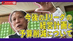 「JリーグTV」で原さんが理事会で語られた今後の中期計画について説明