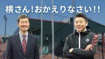 横山知伸アカデミーフィジカルコーチの初出勤の動画