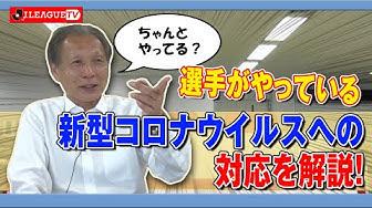 「JリーグTV」で原さんが選手たちの新型コロナウイルス感染症対策について説明