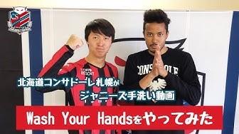 「北海道コンサドーレ札幌がジャニーズ手洗い動画(Wash Your Hands)をやってみた」動画が公開