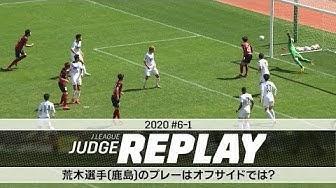 『Jリーグジャッジリプレイ』でトレーニングマッチ鹿島戦のプレーを解説