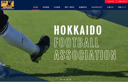 北海道サッカー協会のサイトがリニューアル