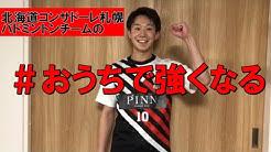 吉原康司選手のおうちで強くなる家トレ動画 by 北海道新聞