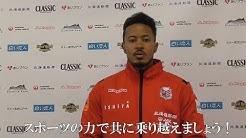 鈴木武蔵選手が新型コロナウイルス感染拡大防止を呼びかけるメッセージ