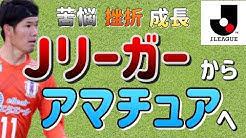 やまこうチャネルに元コンサドーレの神田夢実選手のインタビュー動画