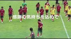 北海道コンサドーレ札幌アカデミーOBからのメッセージ「#全道一丸で乗り越えよう」